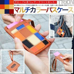 レディース 定期入れ パスケース カードケース 本革製 牛革 トライオン TRION マルチカラー グローブレザー メンズ|osaifuyasan