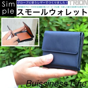 メンズ 三つ折り財布 小さい財布 極小財布 本革製 牛革 小銭入れ付き トライオン TRION|osaifuyasan