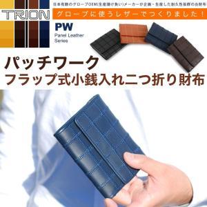 二つ折り財布 本革 グローブレザー TRION トライオン|osaifuyasan