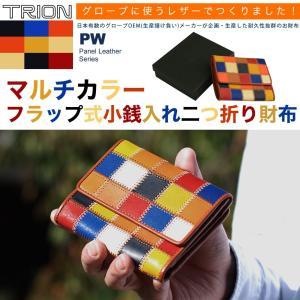 二つ折り財布 マルチカラー 本革 グローブレザー TRION|osaifuyasan