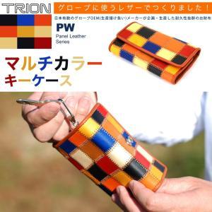 キーケース マルチカラー 本革 グローブレザー TRION|osaifuyasan