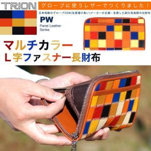 長財布 L字ファスナー マルチカラー 本革 グローブレザー TRION|osaifuyasan