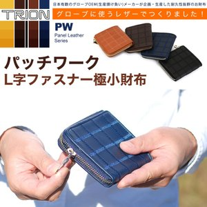 L字ファスナー極小財布 本革 グローブレザー TRION トライオン|osaifuyasan
