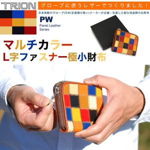L字ファスナー極小財布 マルチカラー 本革 グローブレザー TRION|osaifuyasan