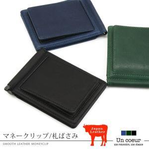 マネークリップ  札ばさみ BOX型コインケース スムースレザー 牛革 本革 日本の革 Un coeur アンクール|osaifuyasan
