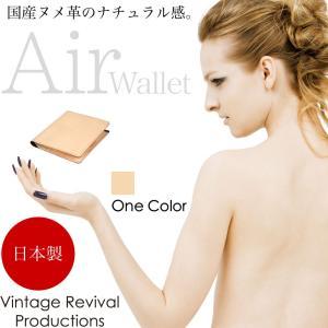 メンズ 二つ折り財布 本革製 牛革 小銭入れ付き エアーウォレット Nudist 日本製 レディース|osaifuyasan