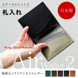 札入れ 小銭入れなし 二つ折り財布 薄い イタリアンレザー 本革 日本製 メンズ Air Wallet2 エアーウォレット2 Vintage Revival Productions|osaifuyasan