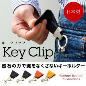 キーホルダー マグネット式 イタリアンレザー 本革 日本製 メンズ Key Clip キークリップ Vintage Revival Productions|osaifuyasan