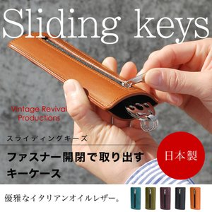 キーケース スライド式 薄い イタリアンレザー 本革 日本製 メンズ Sliding Keys スライディングキーズ Vintage Revival Productions|osaifuyasan