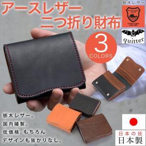 二つ折り財布 メンズ 本革製 牛革 小銭入れ付き 栃木レザー 日本製 レディース クイッター quitter|osaifuyasan