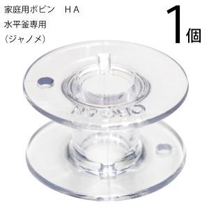 家庭用ボビン 透明プラ製HA(ジャノメ)