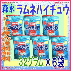 業務用菓子問屋GG森永 32グラム  ラムネハイチュウ ×6袋 +税 【ma6】【メール便送料無料】|osaka