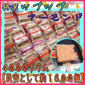 おかし企画 OE石井 4000グラム【目安として約1600個】   特選 ツブツブアーモンド バター風味 個包装 ×1袋 +税 【fu】|osaka