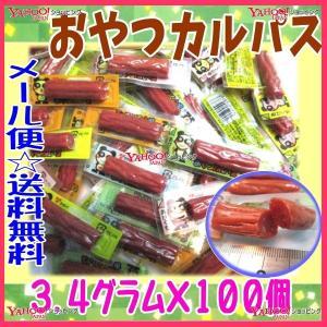 【メール便送料無料】業務用菓子問屋GGヤガイ ...の関連商品9