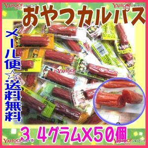 【メール便送料無料】業務用菓子問屋GGヤガイ...の関連商品10