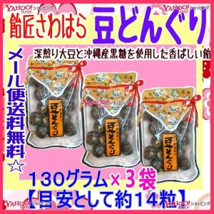 【メール便送料無料】業務用菓子問屋GG飴匠さわはら 130グラム【目安として約14個】  豆どんぐり ×3袋 +税 【ma】|osaka