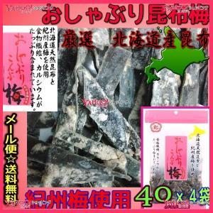 【メール便送料無料】業務用菓子問屋GG中野物産 43g おしゃぶり昆布梅×4袋|osaka