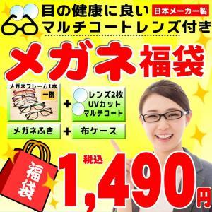 【クーポン利用で半額1,490円】メガネ 度付き 度あり メ...