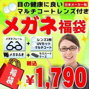 【高級レザー調ケース付】メガネ福袋 近視 乱視 度付き 度入...