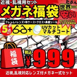 メガネ 眼鏡 乱視対応【メガネ福袋】激安999円  近視 度付き メガネ一式(フレーム 度付レンズ 布ケース メガネ拭き) お家メガネ 度有り 度入り 近眼