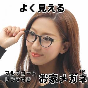 【1636】メガネ 度付き UVカットレンズ付 近視 乱視 度入り 度有 眼鏡 度付き お家メガネ 安い 度入り