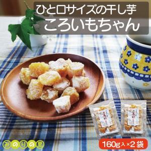 静岡県産干し芋、ころいもちゃんは直径1〜2cmのひと口サイズ。スナック菓子のようにパクパク食べられま...