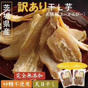 ■お勧めのポイント■ この訳あり干し芋は、茨城県産でA間B(えーかんびー)という名前です。 B品(訳...