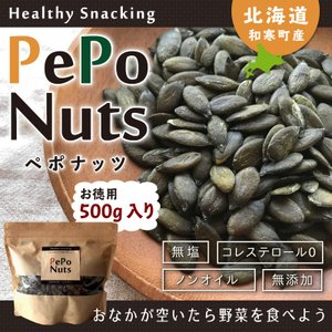 【お得用】北海道和寒産ペポナッツ 500g ペポストライプ 国産かぼちゃの種 国産スーパーフード 国...