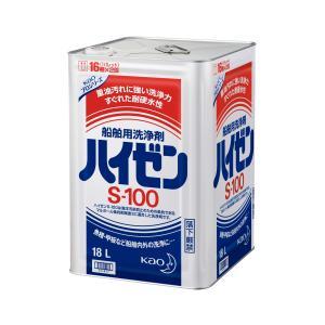 花王 ハイゼンS-100 船舶用洗浄剤 18L