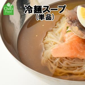 冷麺スープ【スープのみ】豚まにオリジナル 280g 国内牛骨、国産牛肉使用! 冷〓スープ 韓国料理 ...