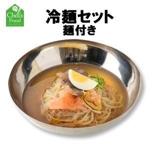 【SET】冷麺スープ+専用麺 豚まにオリジナル 国内牛骨、国産牛肉使用! 韓国料理 韓国食品 ミール...
