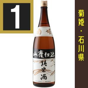 関東・中部・近畿 送料無料 菊姫 山廃純米 1.8L お酒屋さんジェーピー 石川の地酒