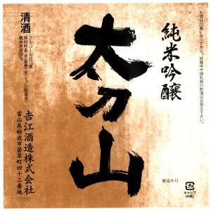 太刀山 純米吟醸 720ml (別途送料がかかります) 吉江酒造 富山県 砺波市 日本酒