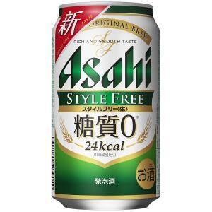 アサヒ スタイルフリー 350ml 24本入 1ケース お酒屋さんジェーピー