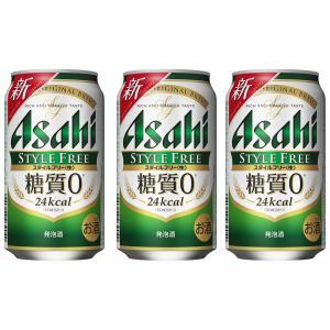 アサヒ スタイルフリー 350ml×24本入 3ケース お酒屋さんジェーピー