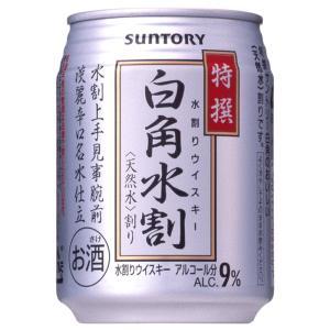 サントリー 特撰白角水割 250ml缶 24本入 1ケース お酒屋さんジェーピー    ギフト対応い...