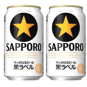 サッポロ 黒ラベル 缶 24本入 2ケースまとめ買い お酒屋さんジェーピー 国産ビール |osakayasan