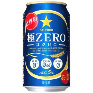 サッポロ 極ZERO (ゴクゼロ) 350ml×24本入 1ケース お酒屋さんジェーピー