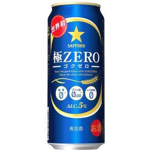 サッポロ 極ZERO (ゴクゼロ) 500ml×24本入 2ケース お酒屋さんジェーピー