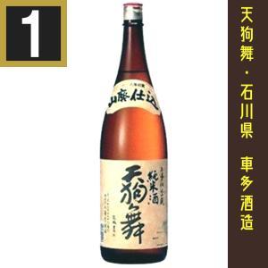 天狗舞 山廃仕込純米酒 1800ml 日本酒 車多酒造 石川県  ヤマト宅急便での配送となります。 ...