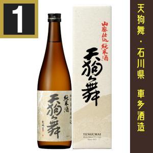 天狗舞 山廃仕込純米酒 720ml カートン入 車多酒造 石川県 日本酒  ていねいに包装します。 ...