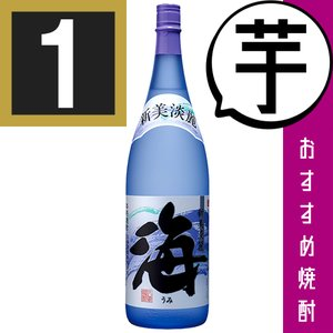 大海酒造 海 25度 1.8L 芋焼酎 お酒屋さんジェーピー