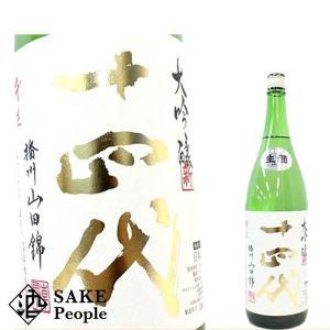 十四代 角新大吟醸 播州山田錦 1800ml  高木酒造 日本酒 送料無料