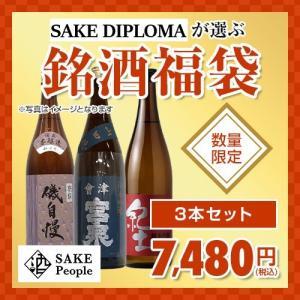 日本酒 3本セット 福袋 SAKE DIPLOMA 酒ディプロマ が選ぶ銘酒|SAKE People