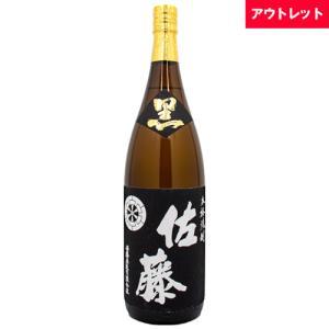 佐藤 黒麹仕込 1800ml 25度 佐藤酒造  焼酎 アウトレット ボトルのみ 芋焼酎|osake-concier