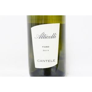 アルティチェッリ フィアーノ 2013 カンテレ 750ml イタリア ワイン ボトルのみ 赤ワイン イタリア|osake-concier