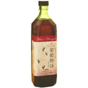 天然醸造健康酢 葡萄物語 720ml|osake-yoshimura