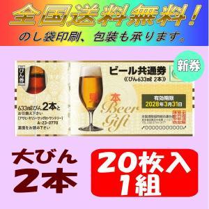 【送料無料】全国共通ビールギフト券 びん633ml×2本分 1枚