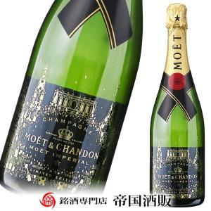 モエ エ シャンドン ブリュット アンペリアル ゴールドフェアリー 750ml 箱なし 正規品 シャンパン シャンパーニュ osakeichibajp