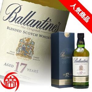 ■【箱付】バランタイン 17年 40度 750ml 自社輸入品帝国酒販